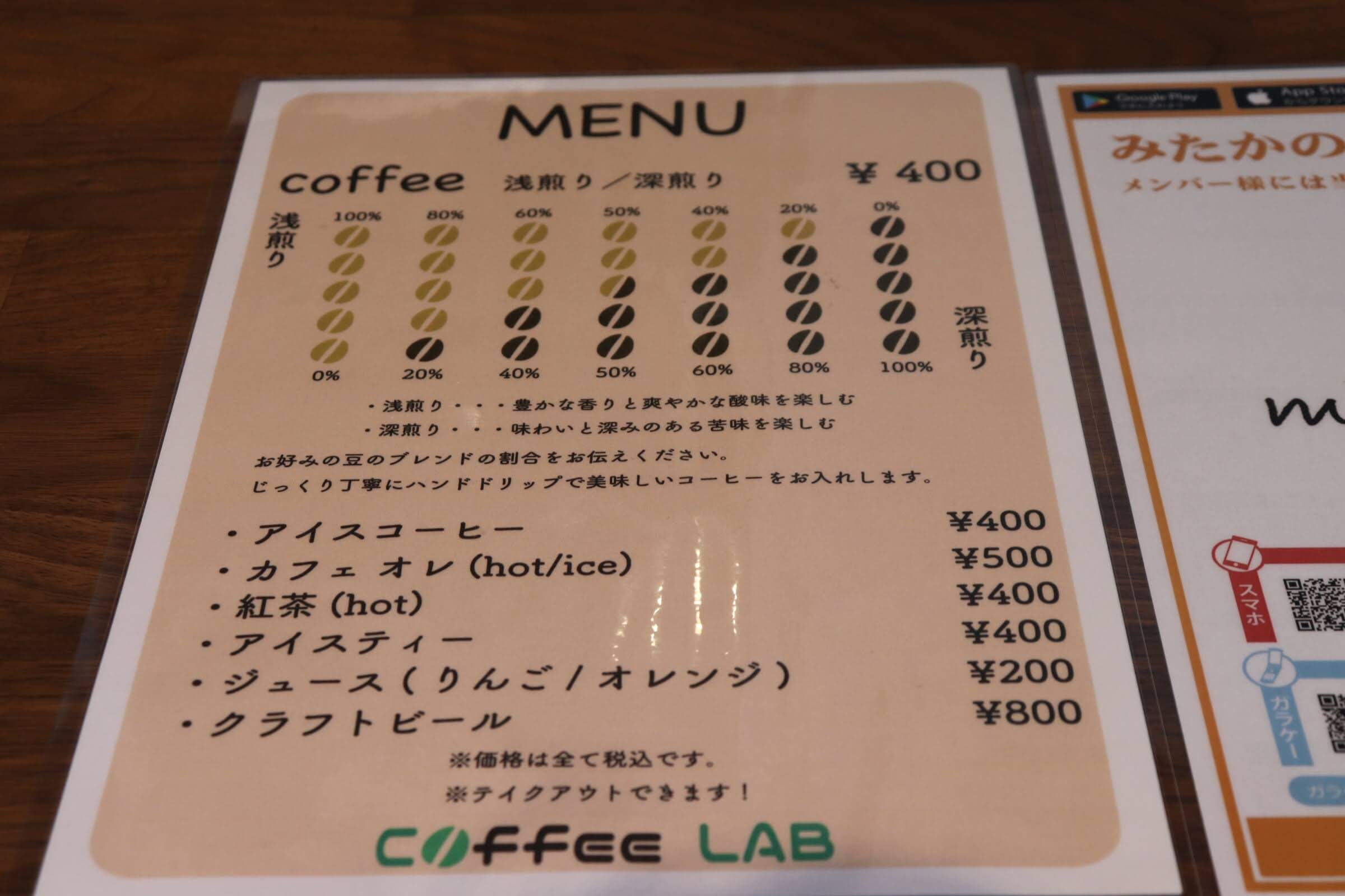 mitakanaovaのコーヒーメニュー表